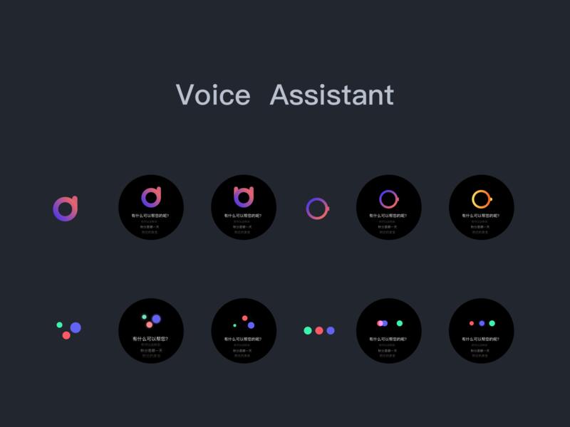 Voice Assistant 设计 梯度 voice assistant voice
