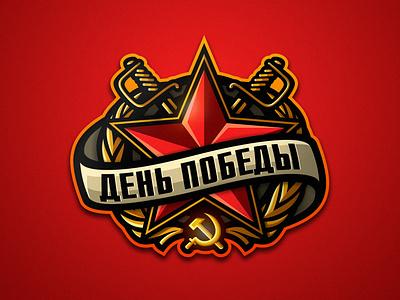 День Победы dmitry krino советский союз ссср soviet union ussr russia world war ii world war 2 9 may 9 мая день победы