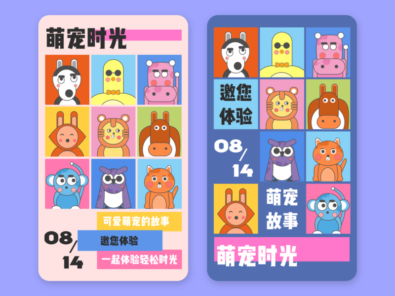 pet ux app typography design ui illustration