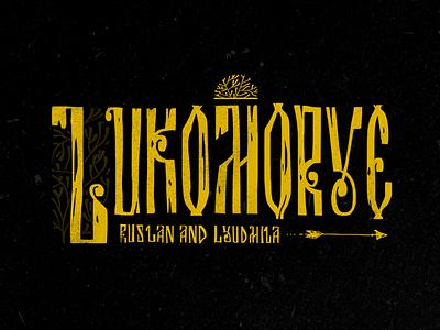 'Lukomorye' 2d card illustration folk cyrillic lettering typography tree poem pushkin logo slavic