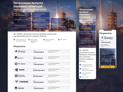 Landing Page for Zerich