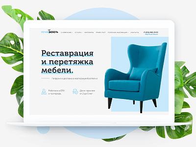 Lechim Mebel. Furniture repair and restoration. furniture contemporary minimal clean site webdesign design web uiux ux ui