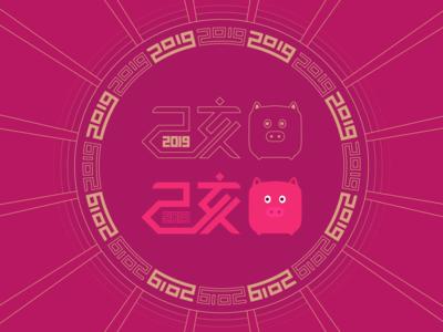 2019 己亥 猪年