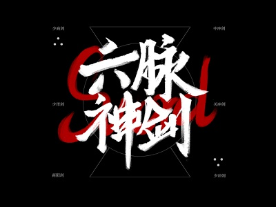 Yaha~ font design illustration design