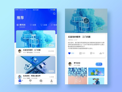 Short video—Recommendation page ux ui information blue design neat clean recommend video short