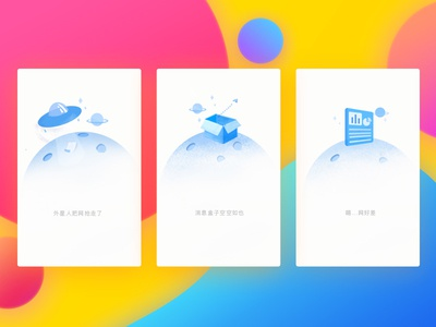 Empty state fresh gradient bright case data circular airship star network illustration ux ui