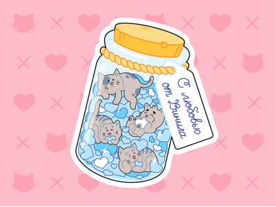 Kittens in a Jar animals cute jar kittens cats vector illustration sticker