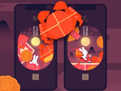 理财产品中秋节活动