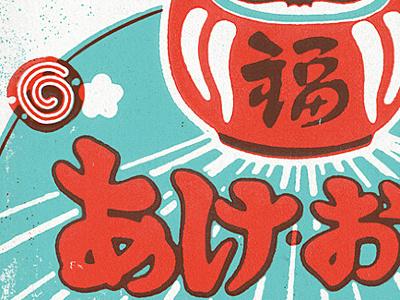 Ake Ome! lettering woodblock illustration