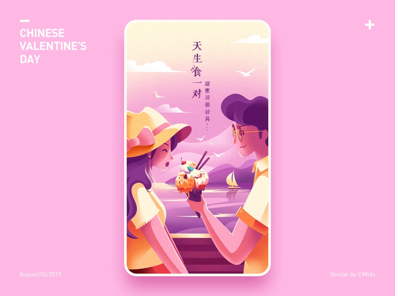 Qixi ice cream summer seaside chinese valentines day man girl image flat vector people illustration design