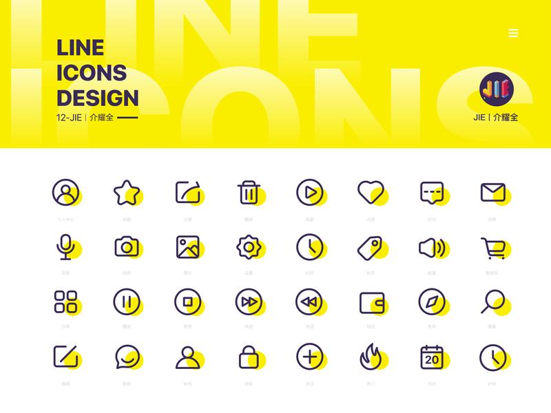 Line icons logo design illustration 设计 应用 icon 图标