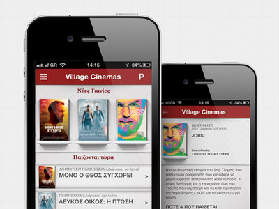 The Mall Athens (Village cinemas section) ui ux main screen ios mall red cinema movies