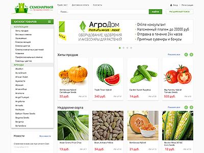 Seeds e-commerce website