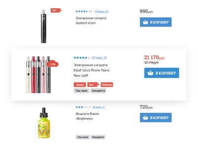 Smoking-shop.ru Redesign: The Beginning