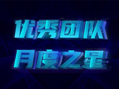 字体设计 字体设计 2.5d