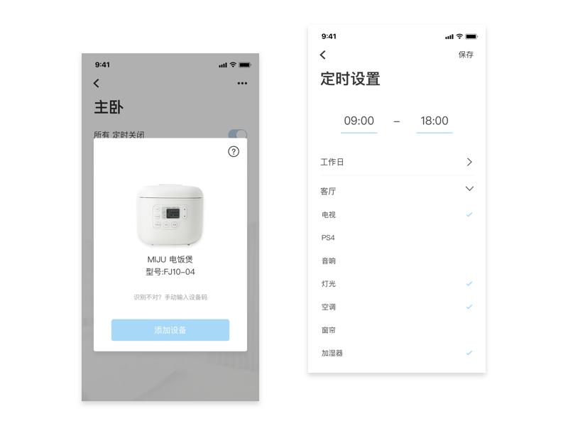 Smart Home App 02 smart app interaction ux ue ui
