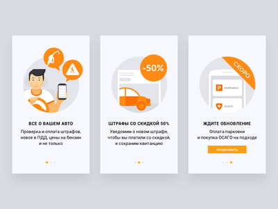 Demotour screens illustration for QIWI illustrations fines car android ios mobile application interfacem app ux ui sketc demotour dailyui