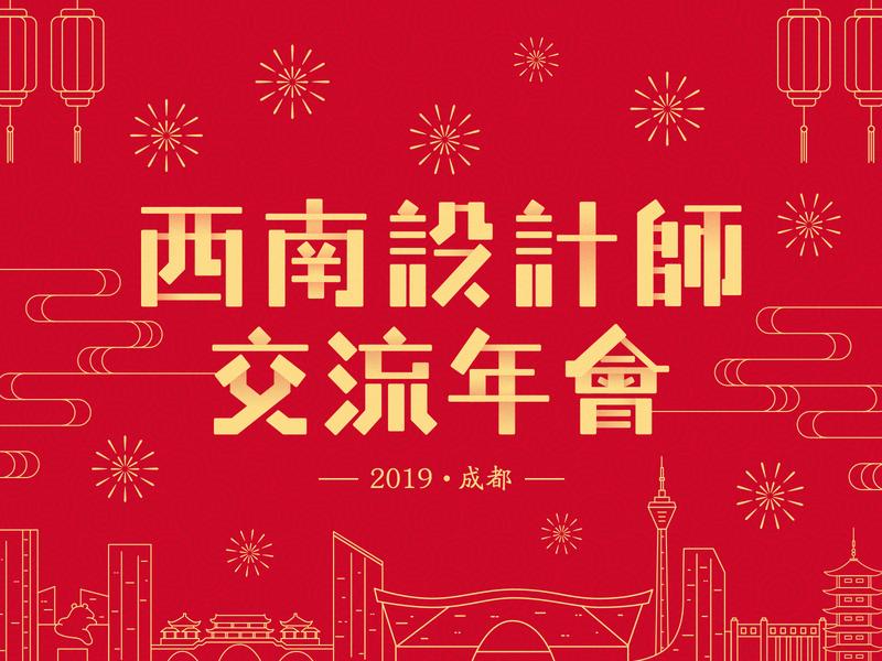 Southwest Designers Party chinese style chinese culture post chengdu chinatown chinaart china southwestern southwest panda