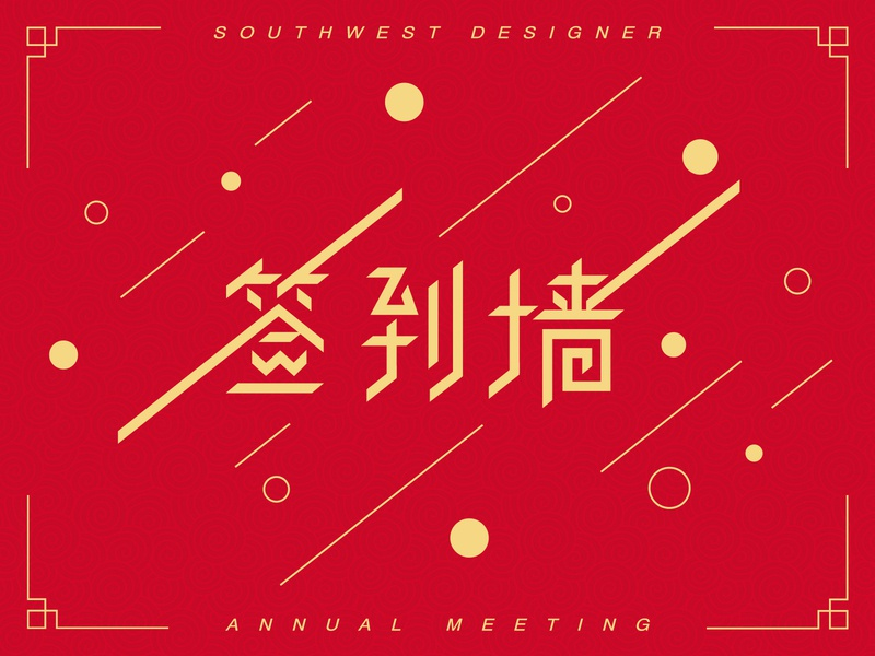 Sign-in Wall Font Design chengdu southwest graphic line round dot chinese style chinese chinese culture