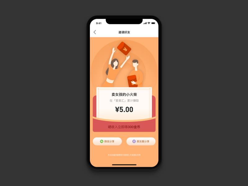 Share Income ui