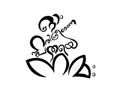 saraswathi devi in malayalam typography adarshthambi malayalam typography art vector illustration logo