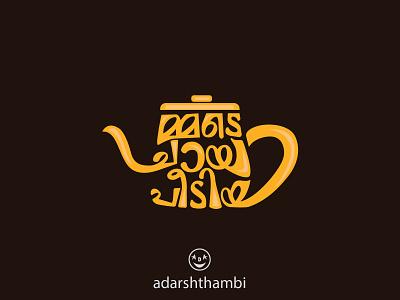 malayalam typography logo for cafe in kerala illustration adarshthambi cafe logo cafe kerala malayalam typo art branding typography logo