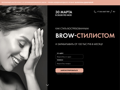 Landing Page for Brow Master illustration branding beauty beauty landing makeup brow master landing page