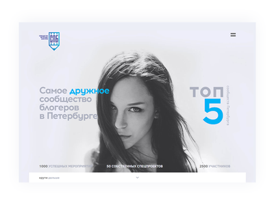 Petersburg Bloggers Community. 1st screen front-page final ui trend girl social simple web-design flat blogger community