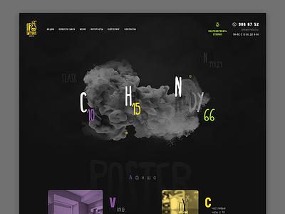 Probirka Bar cloud smog concept web-design web c2h5oh mendeleev chemistry bar ux ui