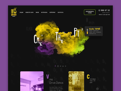 Probirka Bar web-design web ux ui smog mendeleev concept cloud chemistry c2h5oh bar