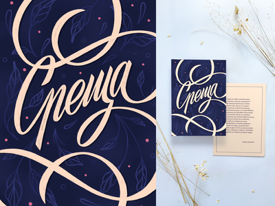 ❤️Love Poems ❤️ script dribbble procreate hand lettering wedding poems love postcard tsvetislavakoleva fourplus typography calligraphy design illustration lettering