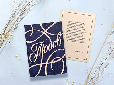 ❤️Love Poems❤️ floral greeting card sofia bulgaria tsvetislava koleva procreate handlettering poems love wedding postcards design fourplus calligraphy illustration lettering typography