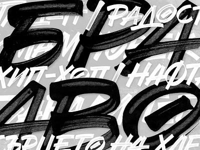 Rap Album Cover / Calligraphy colapen album cover rap hip hop album typography calligraphy