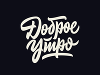 Cyrillic logotype practice
