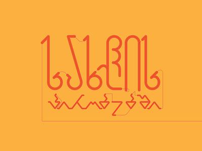 სახლის პირობებში typography vector design playful geometric icon illustration logo