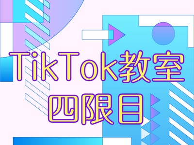 TikTok教室4期目 TikTok Classroom Fourth Term