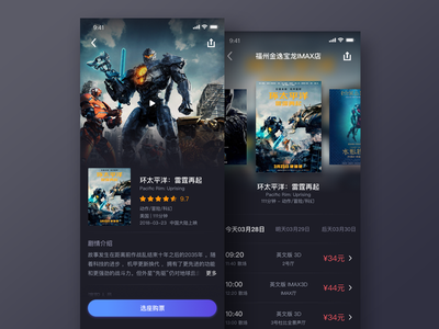 Buy movie app tickets buy ui focus color clock movie app