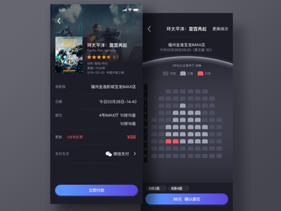 Movie seat app