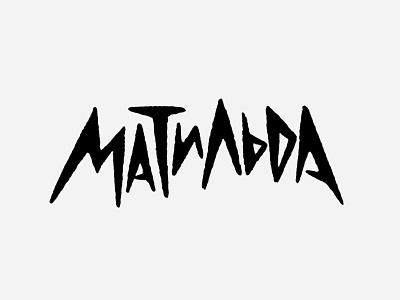 Матильда typography
