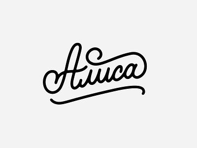 Алиса алиса illustration lettering typography