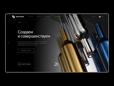Glass Decor Website web design interaction design minimal webdesign animation content website development ui ux digital design digital