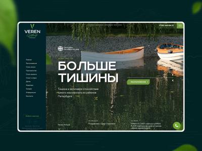 Veren Village Strelna website development