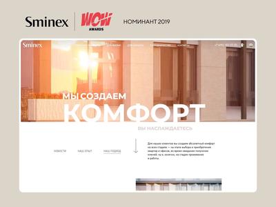 Sminex corporate website