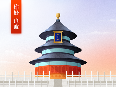Hall of Prayer for Good harvest flat design oriental classical architecture beijing china