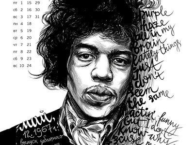 Jimi manual illustration lyrics bitmap calendar design black and white illustration calligraphy photoshop concept portrait jimi hendrix calendar