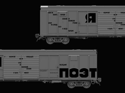 A poem on the wagon graphic design rhythm rhyme black wagon poem cyrillic typography