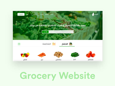 Grocery website interaction design grocery website uxdesign adobexd ui ux website ecommerce grocery