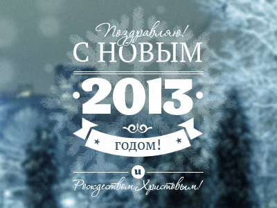 Happy New Year! winter cyrilic blue typography holiday greetings new year christmas