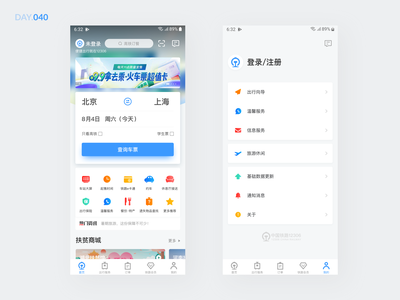 040-12306 CHINA RAILWAY APP Redesign travel app traveling travel redesign train phone air ticket app icon illustration design ui