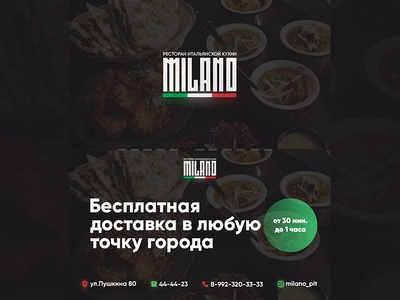 "Business card for restaurant ""Milano"""